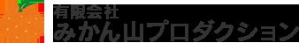 辻イト子が率いる芸能プロダクション「有限会社みかん山プロダクション」
